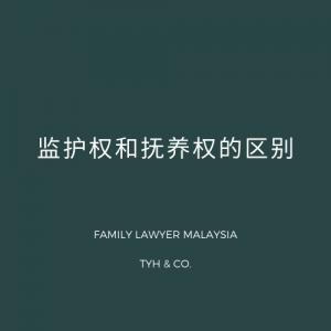监护权和抚养权的区别 Difference of Guardianship and Custody Law In Malaysia by TYH & Co. Trusted Family Law Firm In Malaysia